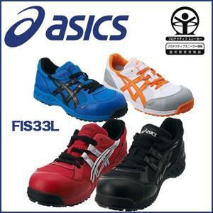 アシックス安全靴/FIS33L 安全靴 安全靴スニーカー 作業靴|chikyuya