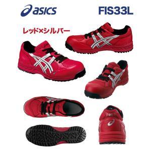 アシックス安全靴/FIS33L 安全靴 安全靴スニーカー 作業靴 chikyuya 02