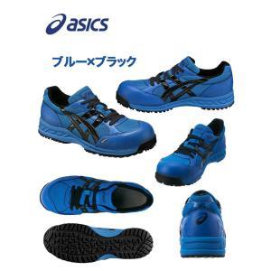アシックス安全靴/FIS33L 安全靴 安全靴スニーカー 作業靴 chikyuya 03