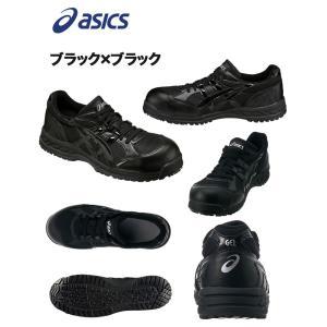アシックス安全靴/FIS33L 安全靴 安全靴スニーカー 作業靴 chikyuya 05