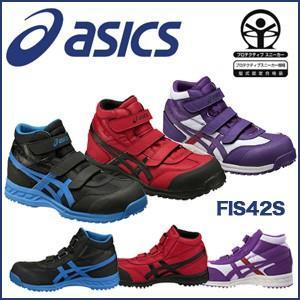 アシックス安全靴/FIS42S 安全靴 安全靴スニーカー 作業靴|chikyuya