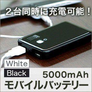 モバイルバッテリー スマートフォン充電器 2wayタイプ|chikyuya