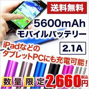 モバイルバッテリー モバイルバッテリー/大容量 スマートフォン充電器|chikyuya