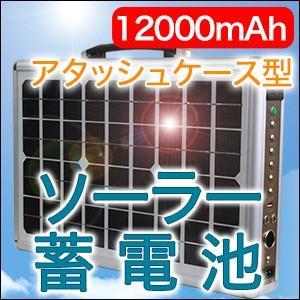 太陽光発電 太陽光発電/ソーラーパネル アタッシュケース型 家庭用|chikyuya