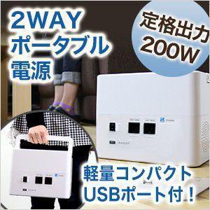 ポータブル電源 ポータブル電源/大容量 ポータブルバッテリー モバイルバッテリー USBポート付き |chikyuya