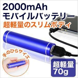 モバイルバッテリー 大容量 スマートフォン 充電器|chikyuya