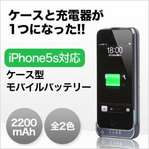 モバイルバッテリー 大容量   iPhone5s 専用ケース充電器|chikyuya