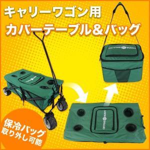 キャリーワゴン用カバーテーブル 保冷バッグ キャリーワゴン キャリーカート 買い物 お出掛け 送料無料 CAMPING BUDDY|chikyuya