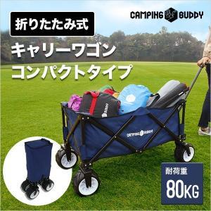 キャリーカート キャリーワゴン コンパクトタイプ 折りたたみ式 耐荷重80kg コンパクト アウトドア キャンプ CAMPING BUDDY|chikyuya