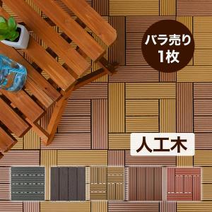 ウッド デッキ 1枚売り 人工 樹脂 ウッドパネル ベランダタイル ウッドデッキ chikyuya