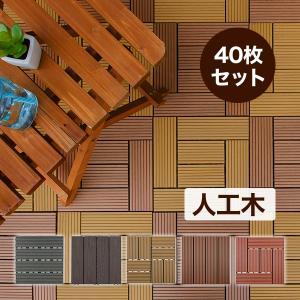 ウッドデッキ ウッドパネル 人工木 40枚 樹脂 送料無料 ベランダタイル ウッド デッキ DIY|chikyuya