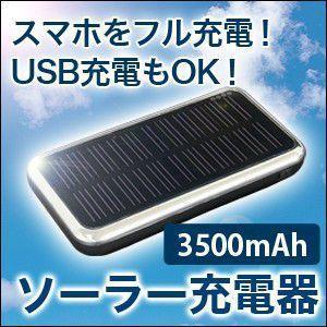 モバイルバッテリー  モバイルバッテリー/大容量 ソーラー スマートフォン 充電器|chikyuya