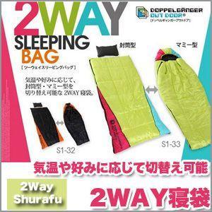 寝袋 寝袋/人気 シェラフ アウトドア |chikyuya