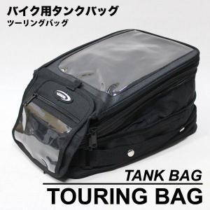 ツーリングタンクバッグ ツーリングタンクバッグ/バイク用|chikyuya