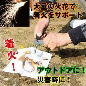 火おこし棒 chikyuya