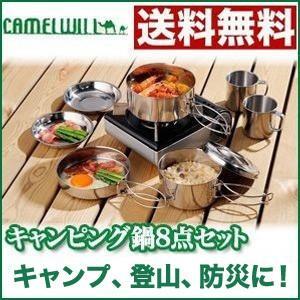 食器セット 食器セット/キャンプ クッカー 8点セット chikyuya