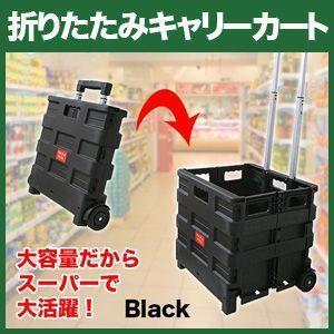 キャリーカート キャリーカート/折りたたみ 軽量 コンパクト 買い物 アウトドア|chikyuya