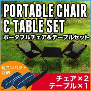 アウトドアチェア レジャーチェア ポータブルチェア 折りたたみイス BBQ キャンプ 3点セット|chikyuya