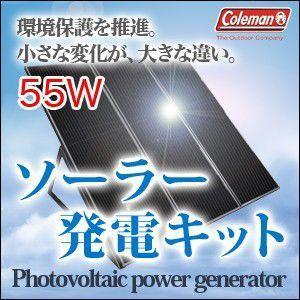 ソーラーパネル ソーラーパネル/キット 家庭用 55W 太陽光発電 ソーラーパネル|chikyuya