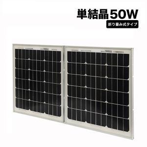 ソーラーパネル ソーラーパネル/50W 単結晶 12V 太陽光パネル 折り畳み式|chikyuya