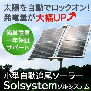ソーラーパネル 太陽光パネル 太陽光発電 自動追尾システム 自家発電 家庭用|chikyuya