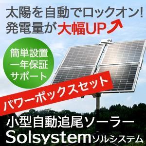ソーラーパネル 太陽光パネル 太陽光発電 自動追尾システム 自家発電 家庭用 100W 単結晶 セット|chikyuya