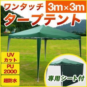 タープテント タープテント/ワンタッチ ワンタッチタープテント イベントテンント テント 日よけ アウトドア用 キャンプ 3x3m|chikyuya