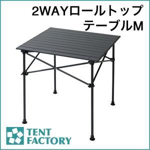 【テントファクトリー】 2WAYロールトップ テーブルM T...