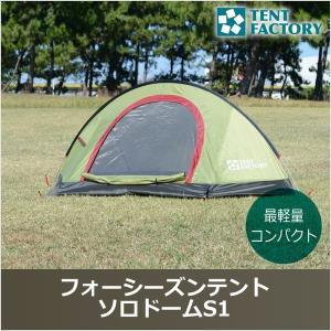 【テントファクトリー】 ソロドームS1 TF-4SSD1 テント ドームテント キャンプテント  アウトドア用 人気 (ツーリング バイク) |chikyuya