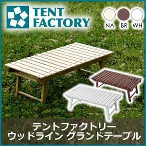【テントファクトリー】 ウッドライン グランドテーブル TF-WLGT アウトドアテーブル ウッドテーブル 折りたたみテーブル ウッドライン |chikyuya