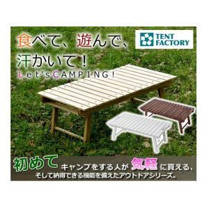 【テントファクトリー】 ウッドライン グランドテーブル TF-WLGT アウトドアテーブル ウッドテーブル 折りたたみテーブル ウッドライン |chikyuya|02