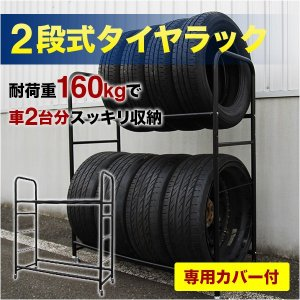タイヤラック タイヤラック/カバー付き 8本 キャスター付き タイヤスタンド タイヤ収納|chikyuya