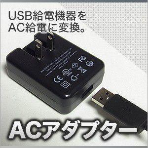 USB AC 変換 アダプター コンセント プラグ|chikyuya