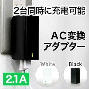 USB AC 変換 アダプター 2ポート USB充電器|chikyuya