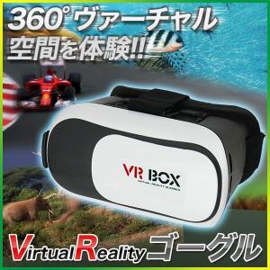 VRゴーグル 3D 動画 スマフォ ヘッドセット メガネ iPhone Andoroid バーチャル ピント調節 VR専用|chikyuya