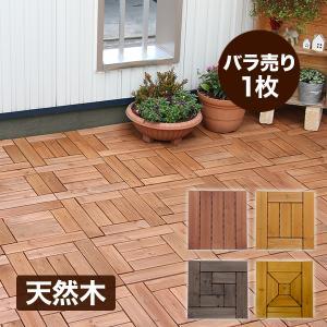 ウッド デッキ 1枚売り 天然木 ウッドパネル ウッドデッキ ベランダタイル 12タイプ chikyuya