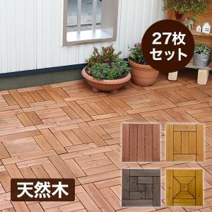 ウッド デッキ 27枚 天然木 ウッドパネル ウッドデッキ ベランダタイル 12タイプ 送料無料 chikyuya