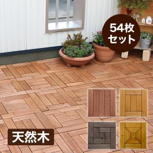 ウッドデッキ ウッドパネル 天然木 54枚 送料無料 ウッド デッキ ベランダ タイル DIY ジョイント chikyuya
