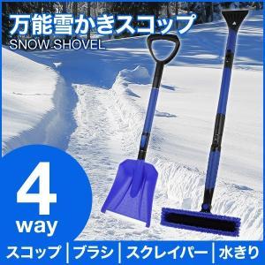 雪かきスコップ スコップ シャベル スノーブラシ 軽量 除雪 雪下ろし 長さ調節 ブラシ 洗車 車載用|chikyuya