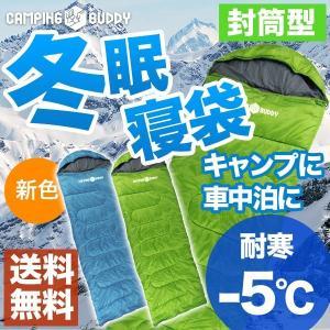 寝袋 寝袋/冬用 車中泊 人気 シェラフ 封筒型 アウトドア...