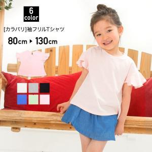 袖がフリルになったゆったりシルエットのTシャツ!シンプルなのでコーデしやすく保育園や幼稚園のお着替え...