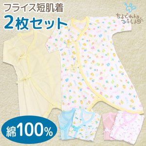 新生児 肌着 セット ベビー服 赤ちゃん コンビ肌着 フライス 綿 100% 2枚組 外縫い ボーダー 総柄 SANDRADEE 出産準備|chil2