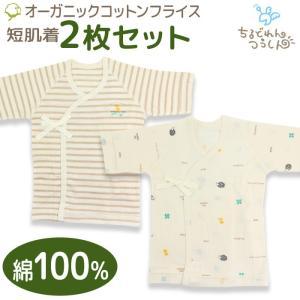 新生児 肌着 セット ベビー赤ちゃん フライス 短肌着 オーガニックコットン 綿100% 2枚セット 外縫い SANDRADEE 50-60cm|chil2