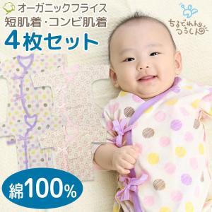 新生児 肌着 セット ベビー服 赤ちゃん コンビ肌着 短肌着 4枚 オーガニック コットン フライス ドット 小花柄 外縫い 女の子 肌着 通年|chil2