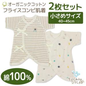 新生児 肌着セット ベビー 赤ちゃん フライス コンビ肌着 オーガニックコットン 2枚セット 外縫い 低体重児 未熟児 早産児 プリミーサイズ SANDRADEE 40-45cm|chil2