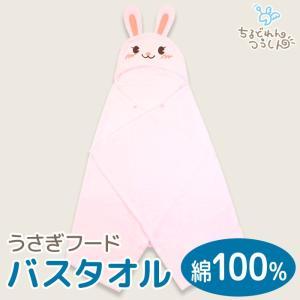 バスタオル フード付き ベビー 新生児 赤ちゃん 子供用 パイル地 ウサギ おもしろ 女の子 SANDRADEE 出産祝い ギフト|chil2