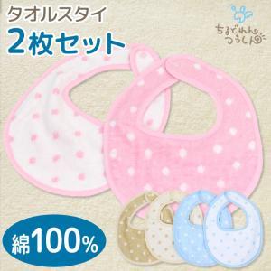 ベビー 新生児 赤ちゃん スタイ よだれかけ ビブ 2枚組 セット ドット柄 タオル パイル素材 リバーシブル SANDRADEE 出産準備