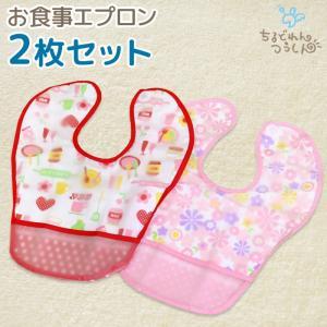 お食事エプロン 袖なし 2枚組 セット ベビー 新生児 赤ちゃん EVA樹脂 SANDRADEE 出産準備 chil2