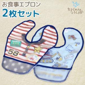 お食事エプロン 袖なし 2枚組 セット ベビー 新生児 赤ちゃん EVA樹脂 SANDRADEE 出産準備|chil2