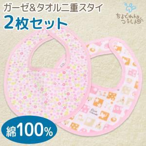 スタイ よだれかけ ベビー 赤ちゃん 新生児 ビブ ガーゼ タオル 生地 綿 100 % 2枚組 セット リバーシブル SANDRADEE 出産準備|chil2